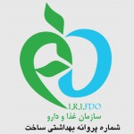 Iran Ministry of Health Certification